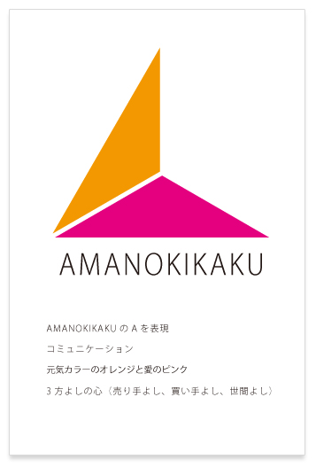 天野企画ロゴマーク