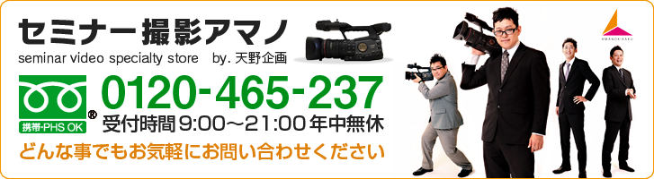 セミナー撮影専門店 愛知・岐阜・三重でのセミナー撮影はおまかせ